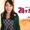 舞坂仁美の無修正サンプル動画-カリビアンコム舞坂仁美はなすがまま
